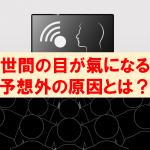 「世間が許さない」を作る日本特有の洗脳、その想定外な仕組みとは?