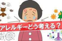 花粉症・アレルギーはなぜ増えてるのか?やまびこクリニック横地先生の「本当は治るアレルギー講座」