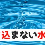 人がウツになる無意識的理由と落ち込まない水