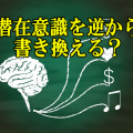 潜在意識へ逆側からアプローチして行動や習慣、思いグセを変える。
