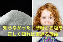 砂糖とお塩、あなたの寿命と若さを左右する白い粉。知れば若返る真実とは?