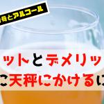 あくまでも自分基準で。ビール酵母とアルコールのリスクとベネフィット